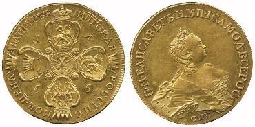 Монета 20 руб. 1755 года