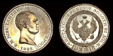 Монета 1 руб. 1825 года