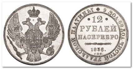 Монета 12 руб. 1836 года