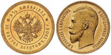 Монета 25 руб. 1908 года