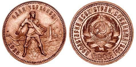 Монета Золотой червонец («Сеятель») 1925 года(пробная)