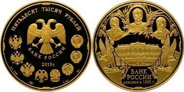 Монета 50 000 руб. Банка России 2010 года