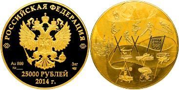 Монета 25 000 руб. Банка России 2014 года