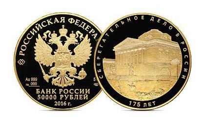 Монета 50 000 руб. Сбербанка России 2016 года